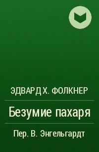 Edvard_H._Folkner__Bezumie_paharya.jpg